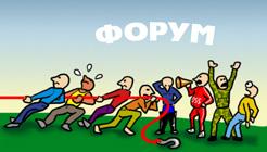 Список форумов Уральский клуб любителей off-road NIVER.RU